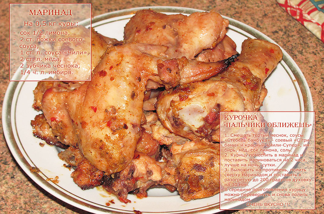 Маринад курицы духовке фото рецепт