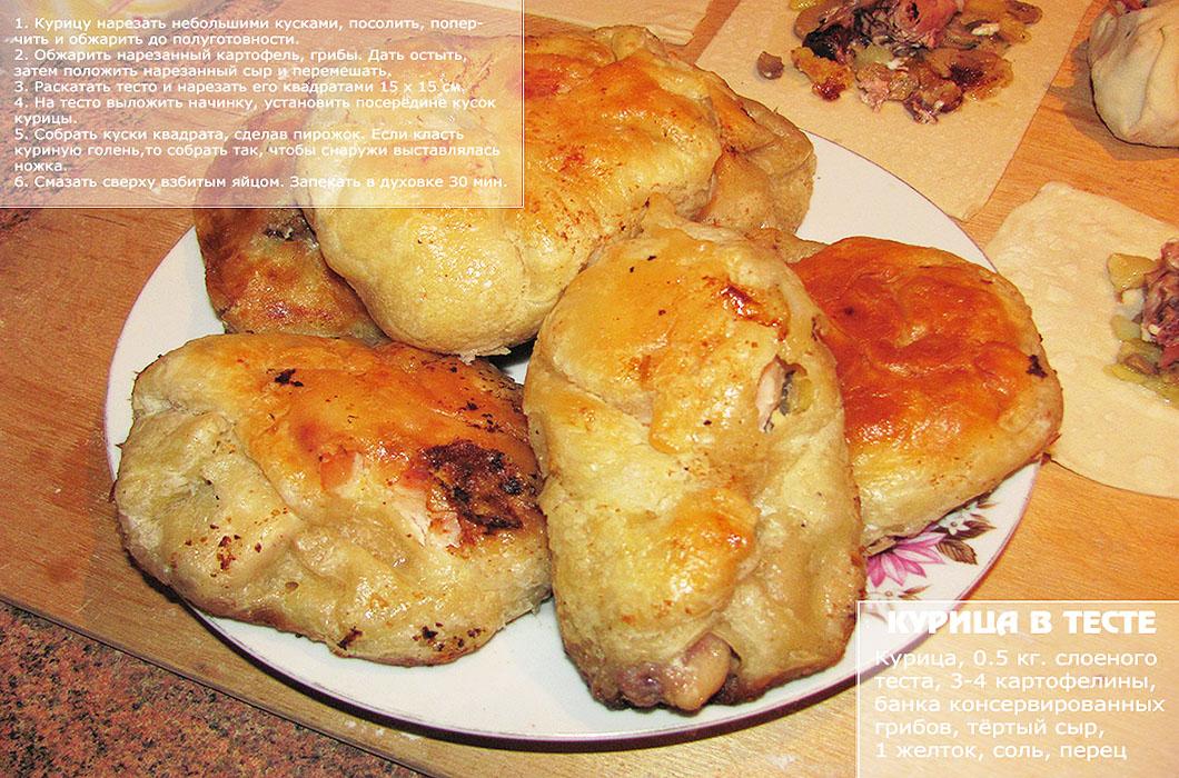 Филе курицы в тесте в духовке рецепт пошагово
