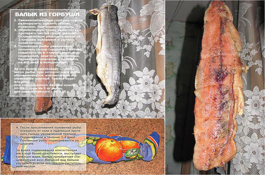 Церемониальный домашний балык из лосося